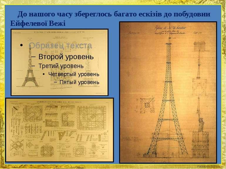 До нашого часу збереглось багато ескізів до побудовии Ейфелевої Вежі FokinaLi...