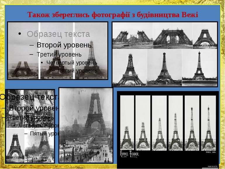 Також збереглись фотографії з будівництва Вежі FokinaLida.75@mail.ru