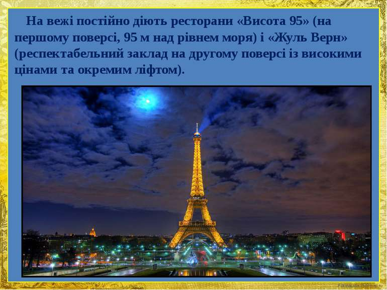 На вежі постійно діють ресторани «Висота 95» (на першому поверсі, 95 м над рі...