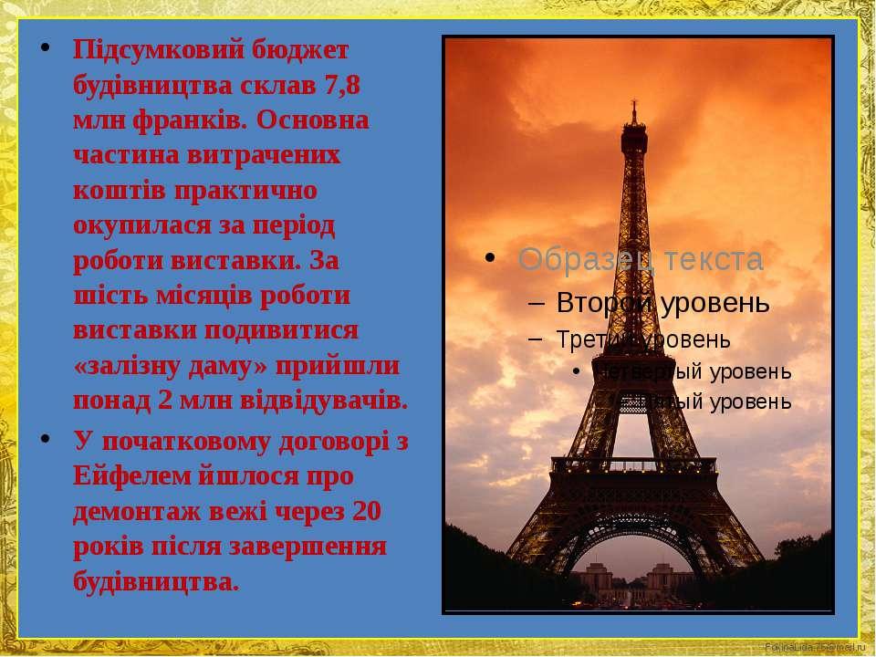 Підсумковий бюджет будівництва склав 7,8 млн франків. Основна частина витраче...