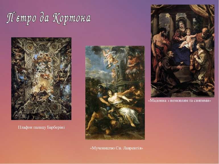 «Мадонна з немовлям та святими» «Мучеництво Св. Лаврентія» Плафонпалацу Барб...