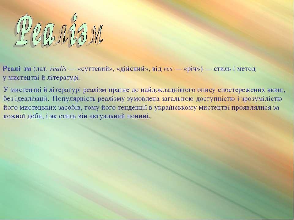 Реалі зм(лат.realis— «суттєвий», «дійсний», відres— «річ»)— стиль і мет...