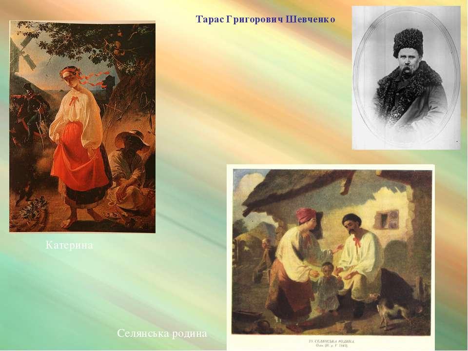 Тарас Григорович Шевченко Селянська родина Катерина