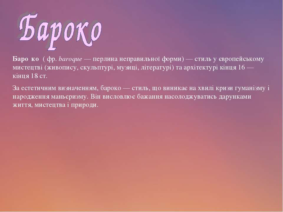 Баро ко (фр.baroque— перлина неправильної форми)— стиль у європейському ...