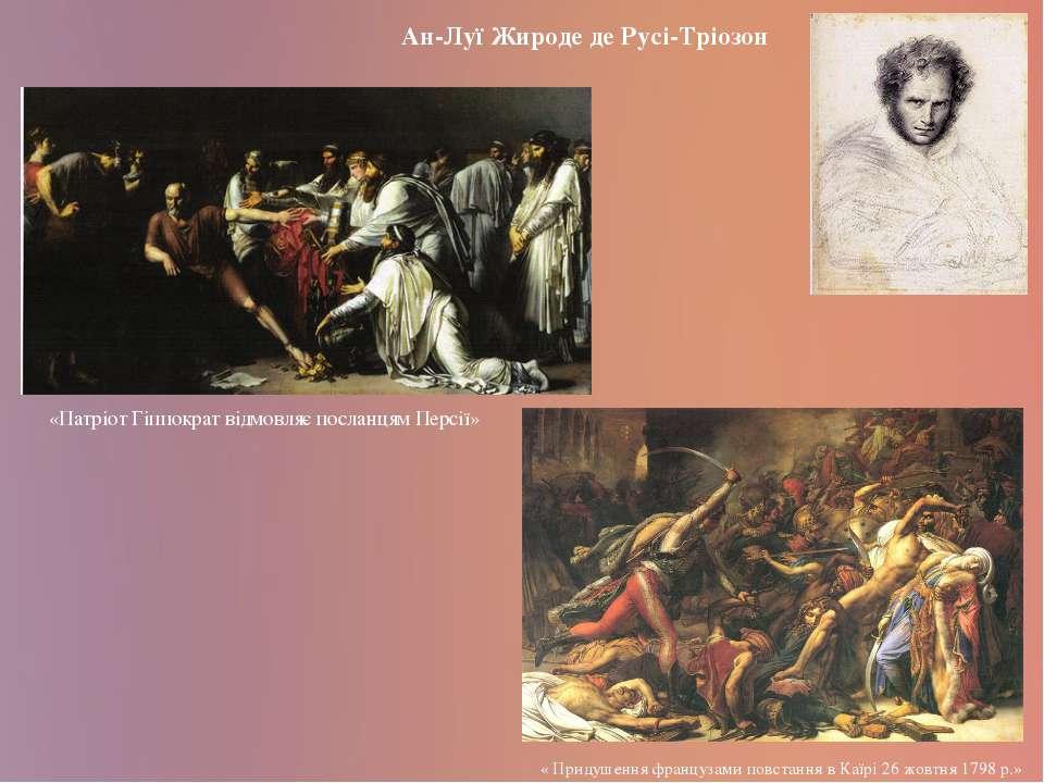 Ан-Луї Жироде де Русі-Тріозон «Придушення французами повстання в Каїрі 26 жо...