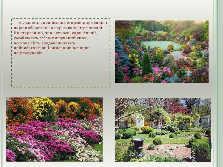 Більшість англійських старовинних садів і парків збережено в первозданному ви...