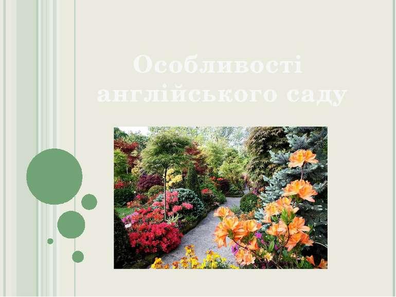 Особливості англійського саду