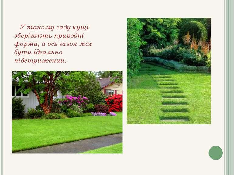 У такому саду кущі зберігають природні форми, а ось газон має бути ідеально п...