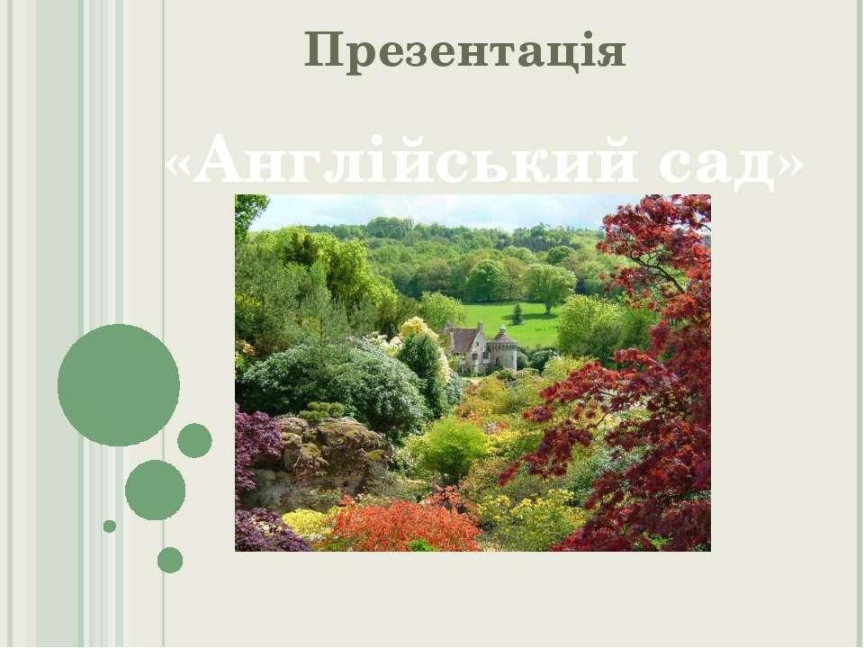 Презентація на тему: «Англійський сад»