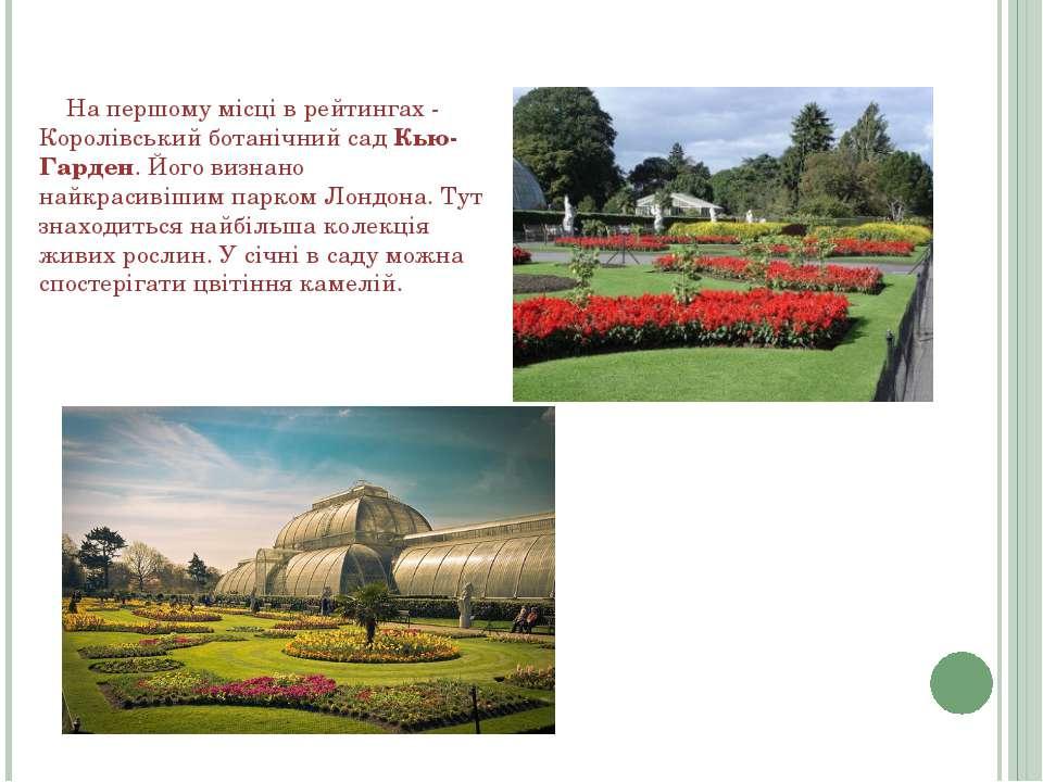 На першому місці в рейтингах - Королівський ботанічний сад Кью-Гарден. Його в...