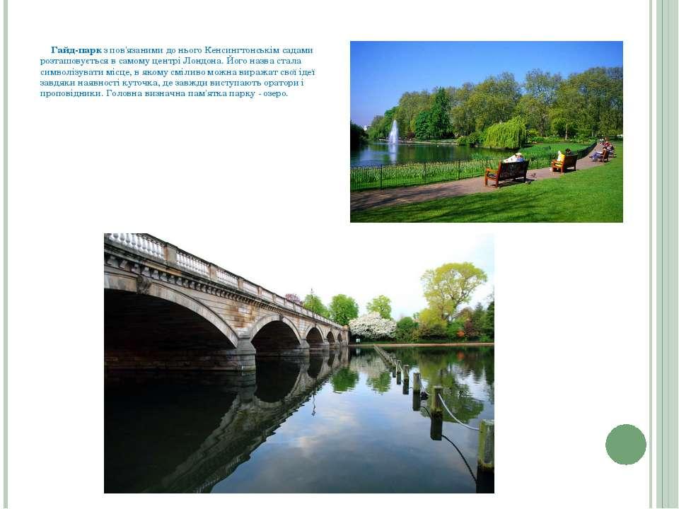 Гайд-парк з пов'язаними до нього Кенсингтонськім садами розташовується в само...
