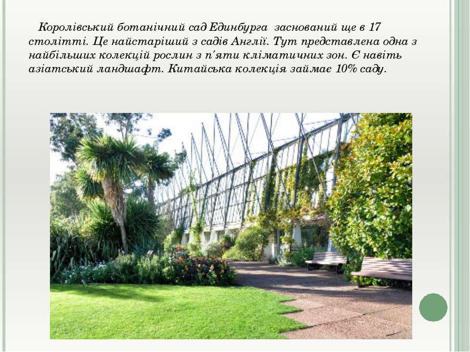 Королівський ботанічний сад Единбурга заснований ще в 17 столітті. Це найстар...