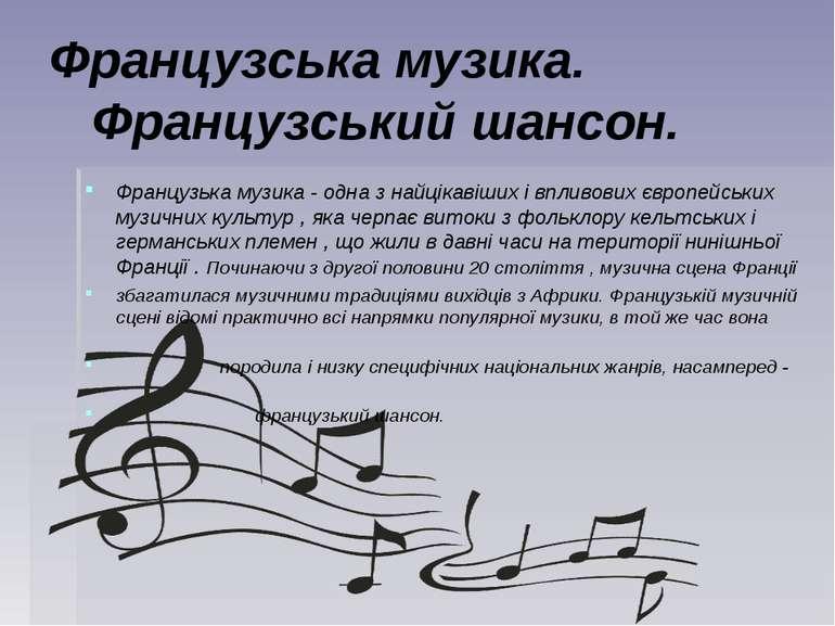 Французська музика. Французський шансон. Французька музика - одна з найцікаві...