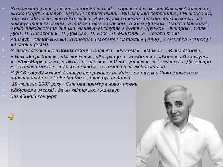 Улюбленець і автор пісень самої Едіт Піаф , паризький вірменин Вахінак Азнаву...
