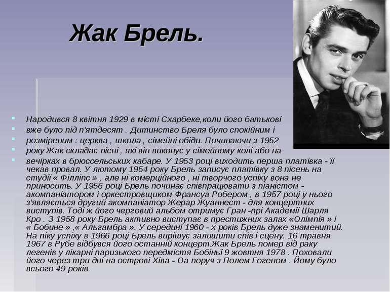 Жак Брель. Народився 8 квітня 1929 в місті Схарбеке,коли його батькові вже бу...