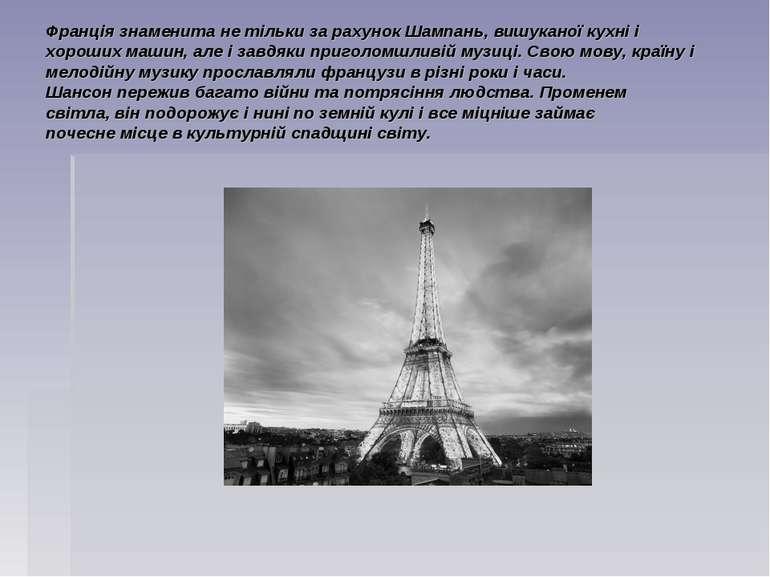 Франція знаменита не тільки за рахунок Шампань, вишуканої кухні і хороших маш...