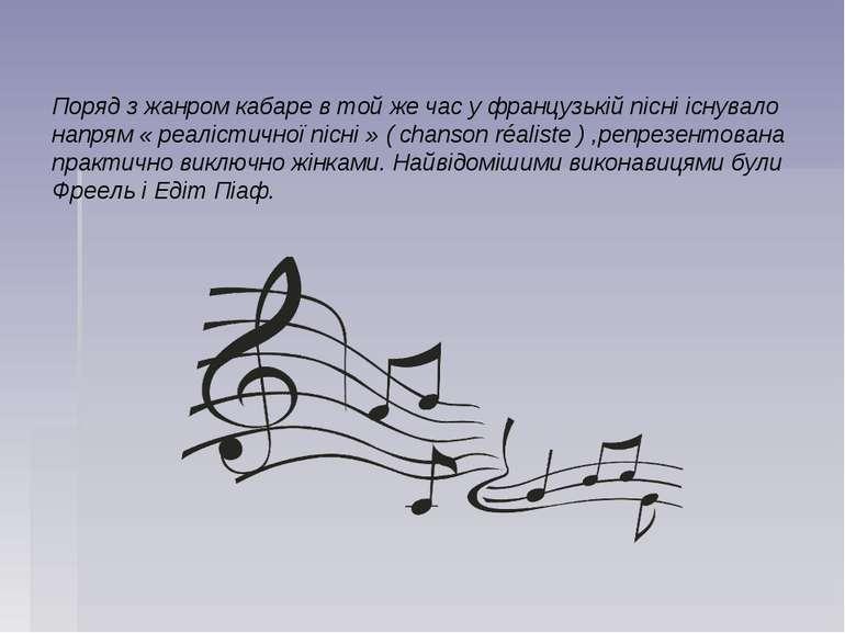 Поряд з жанром кабаре в той же час у французькій пісні існувало напрям « реал...