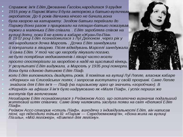Справжнє ім'яЕдіт Джованна Ґассіон,народилася 9 грудня 1915 року в Парижі.Ма...