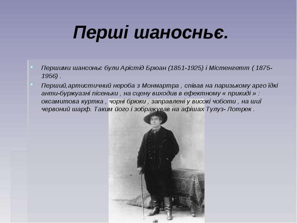 Перші шаносньє. Першими шансоньє були Арістід Брюан (1851-1925) і Містенгетт ...