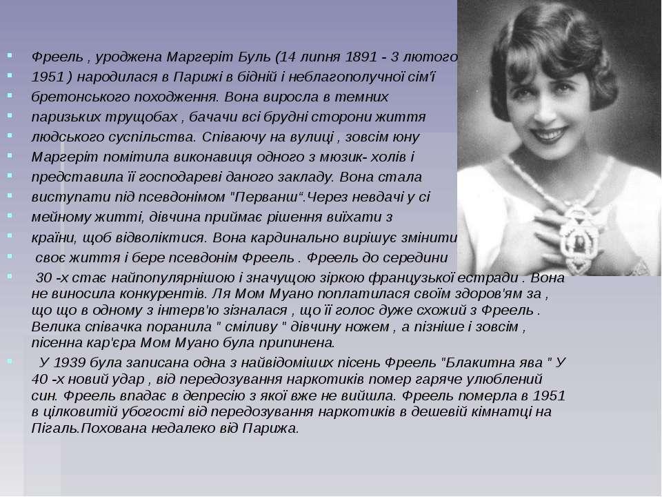 Фреель , уроджена Маргеріт Буль (14 липня 1891 - 3 лютого 1951 ) народилася в...