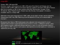 Члени МВФ Членами МВФ є 188 членів ООН . Колишніми членами є Куба, яка вийшла...