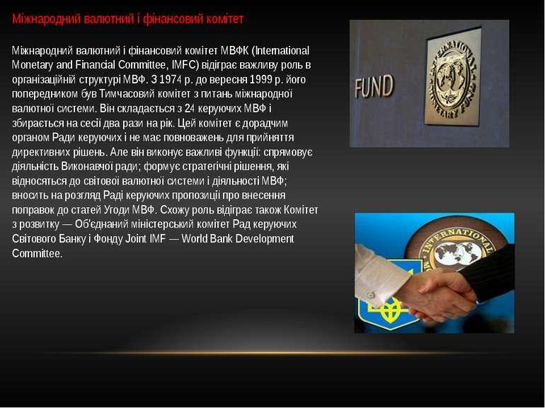Міжнародний валютний і фінансовий комітет Міжнародний валютний і фінансовий к...