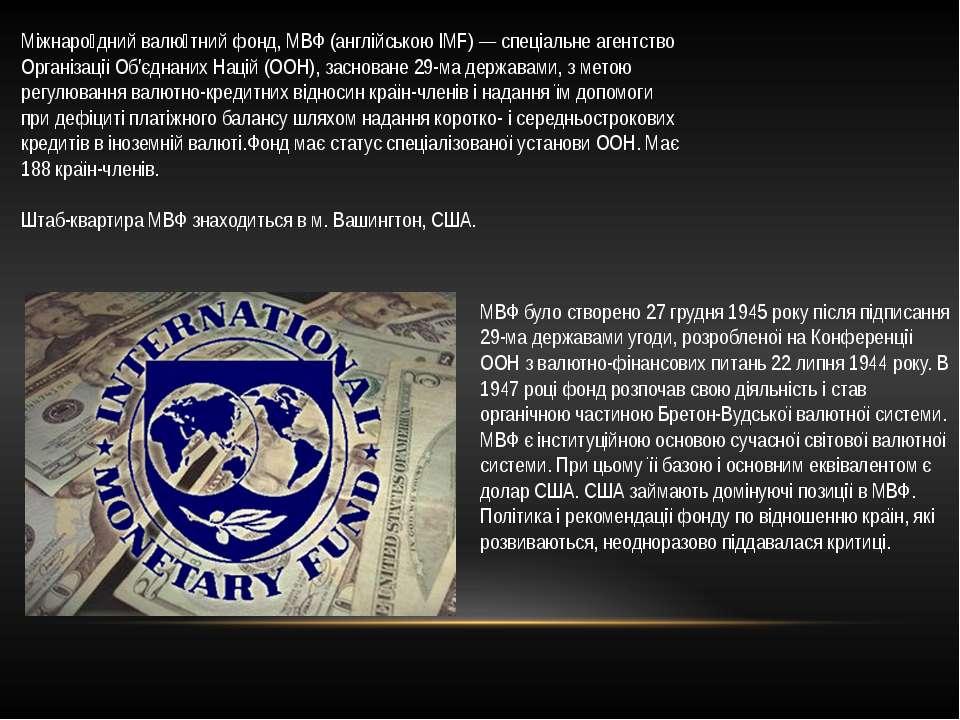Міжнаро дний валю тний фонд, МВФ (англійською IMF) — спеціальне агентство Орг...