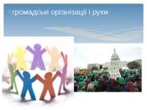 громадські організації і рухи