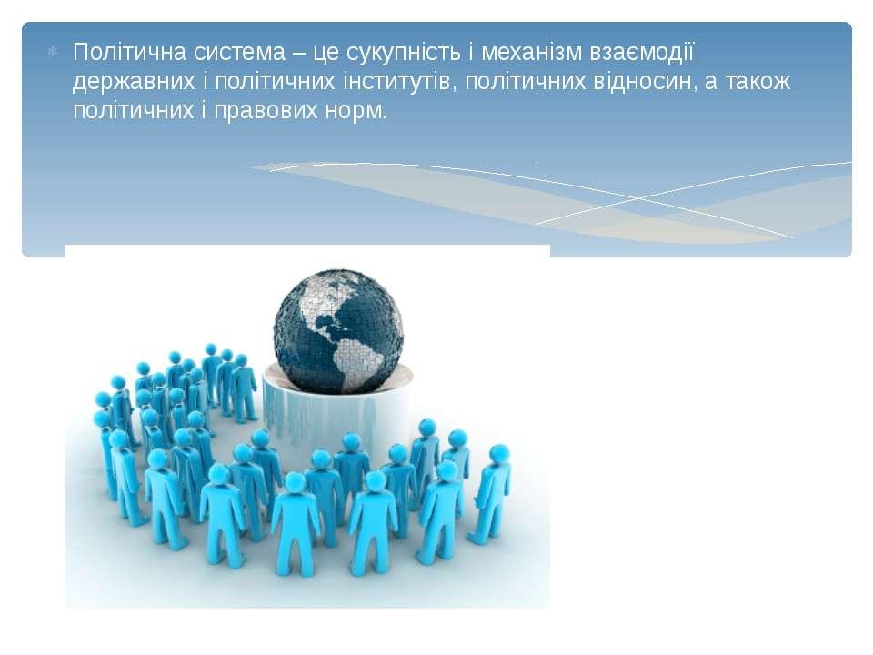 Політична система – це сукупність і механізм взаємодії державних і політичних...