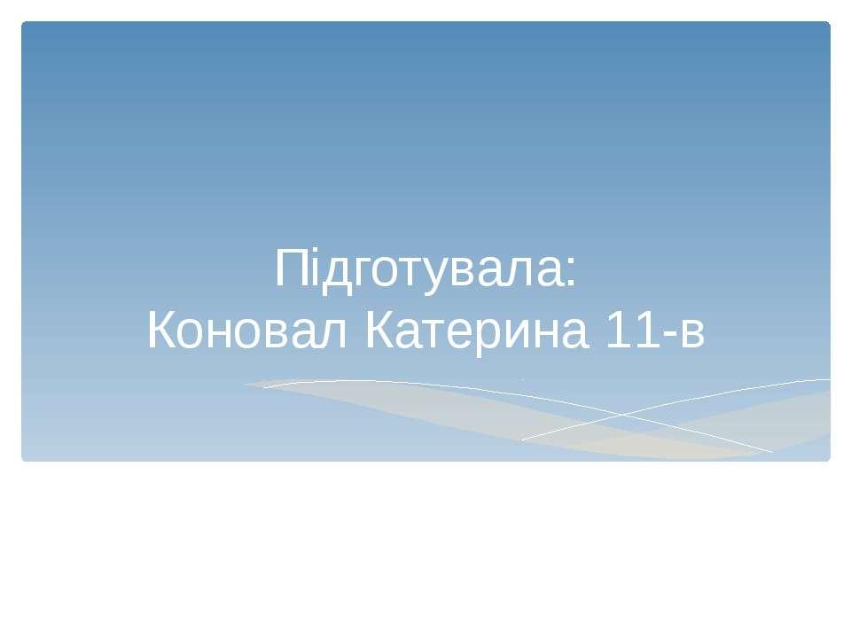 Підготувала: Коновал Катерина 11-в