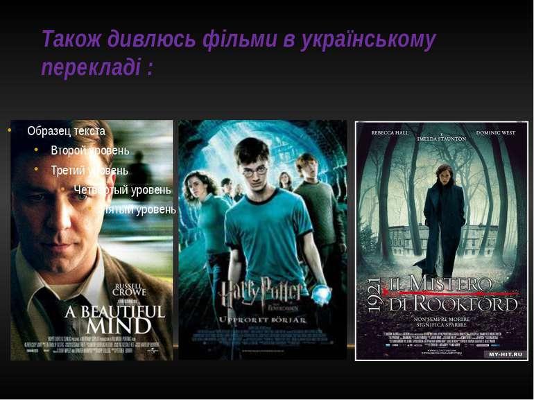 Також дивлюсь фільми в українському перекладі :