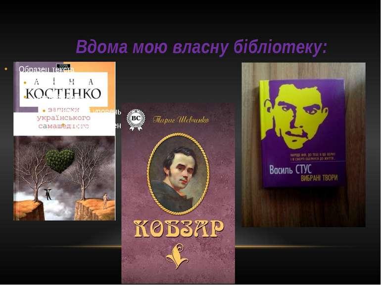 Вдома мою власну бібліотеку: