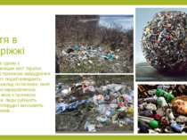 Сміття в Запоріжжі Запоріжжя є одним з найзабрудненіших міст України. Люди са...