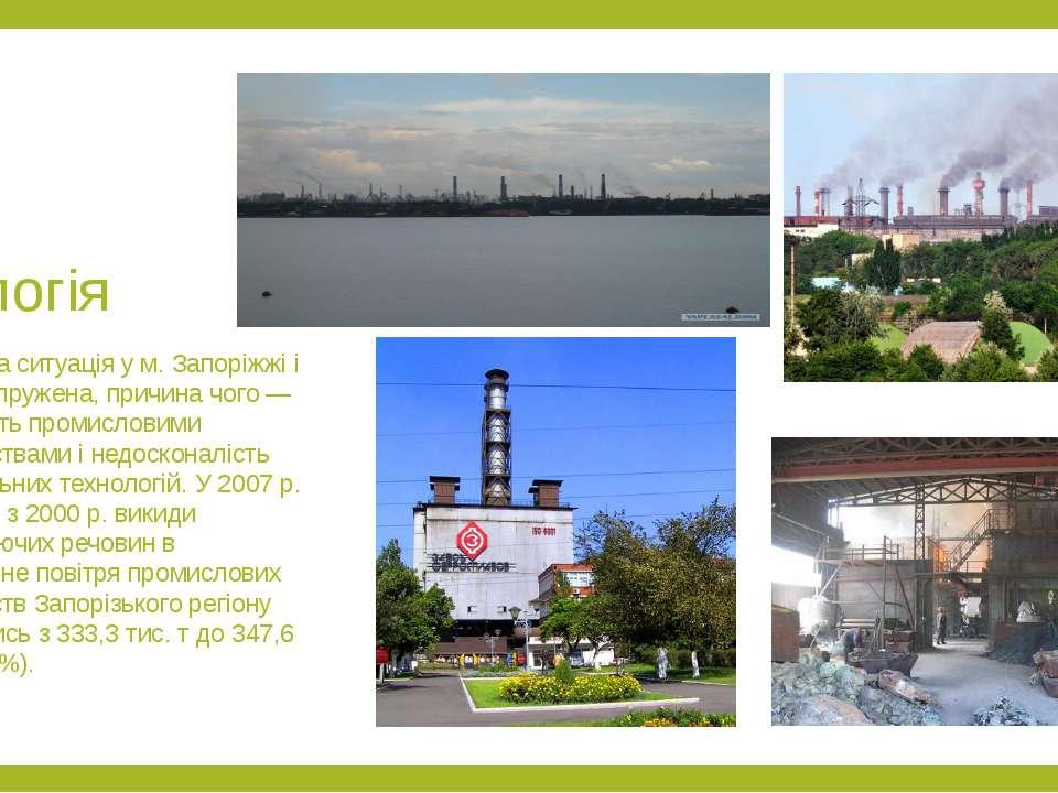 Екологія Екологічна ситуація у м. Запоріжжі і регіоні напружена, причина чого...