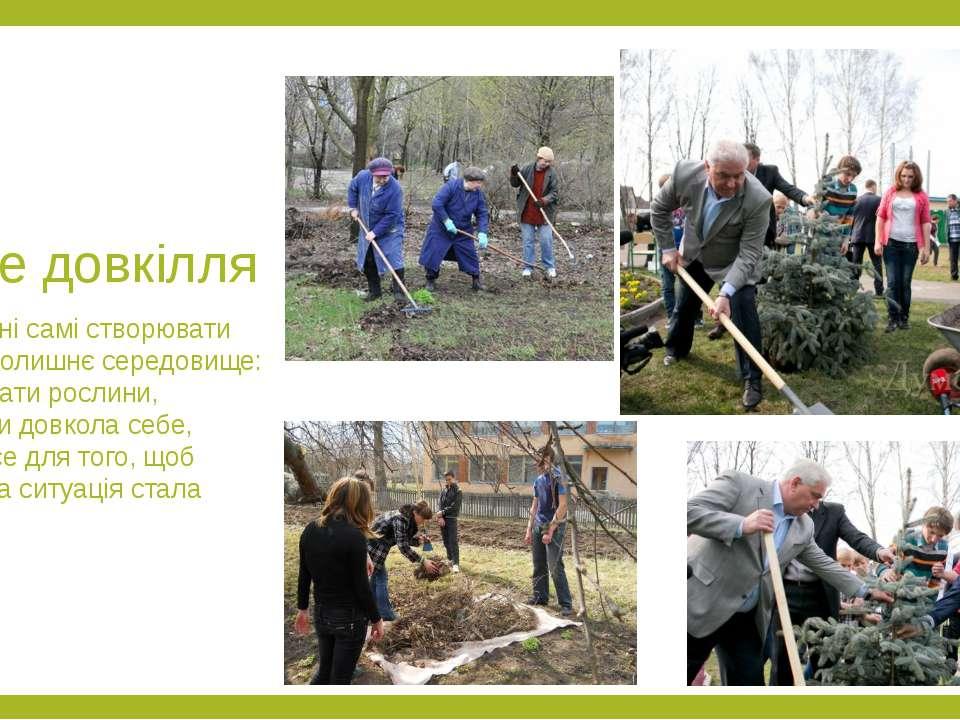 Чисте довкілля Ми повинні самі створювати своє навколишнє середовище: висаджу...