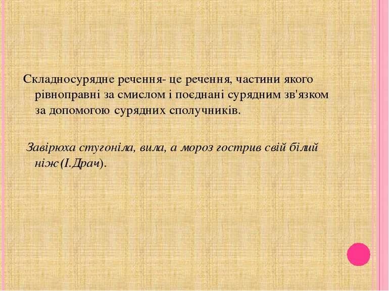 Складносурядне речення- це речення, частини якого рівноправні за смислом і по...