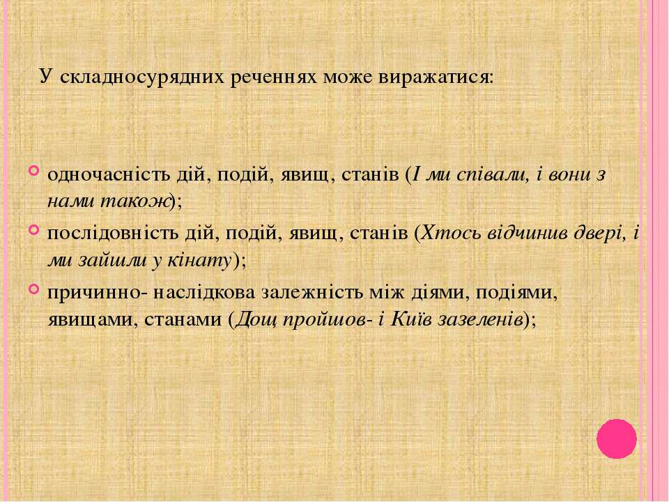 У складносурядних реченнях може виражатися: одночасність дій, подій, явищ, ст...