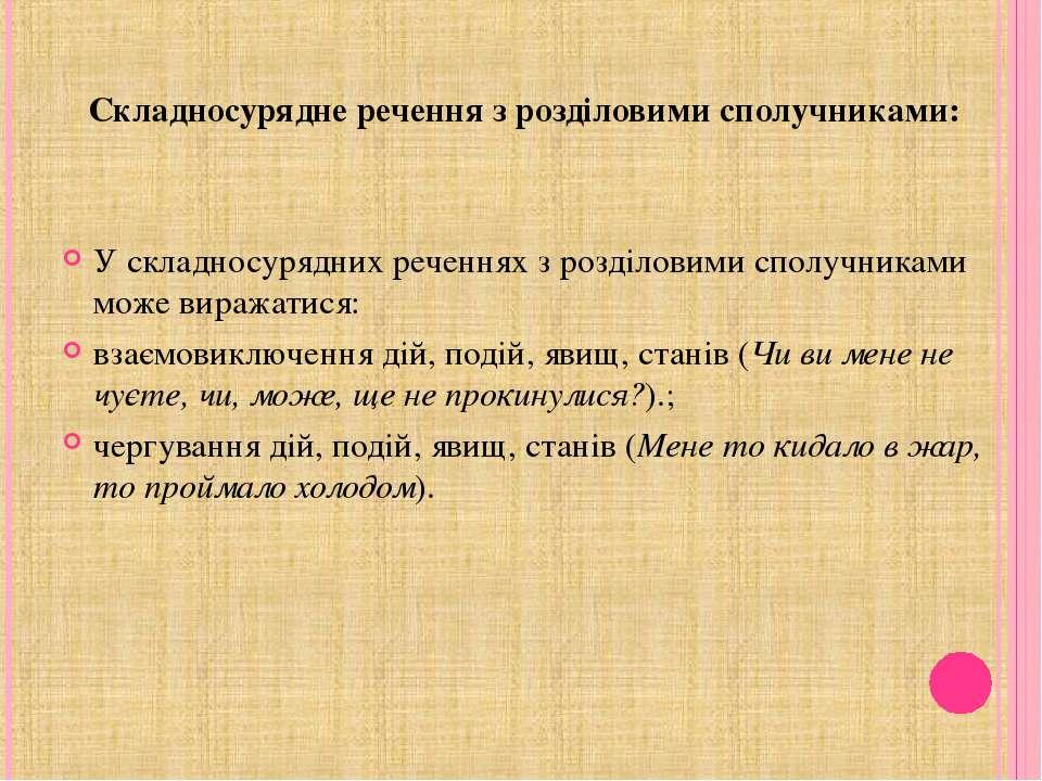 Складносурядне речення з розділовими сполучниками: У складносурядних реченнях...