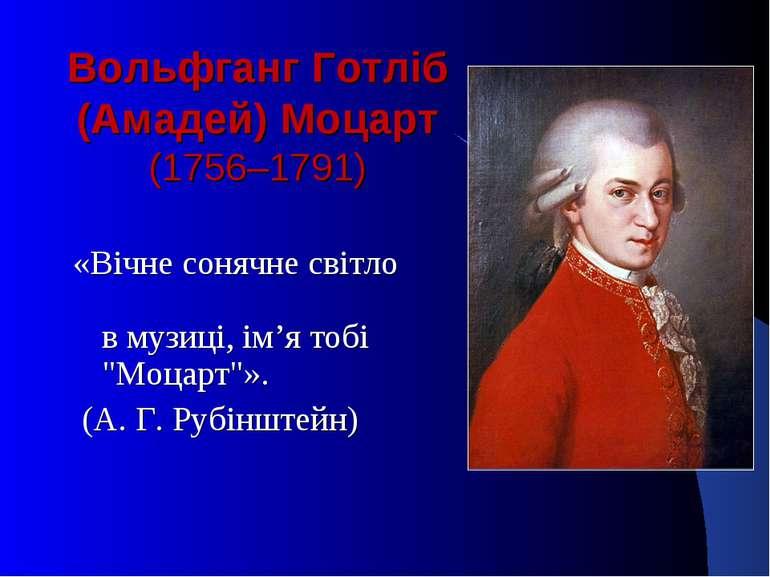 Вольфганг Готліб (Амадей) Моцарт (1756–1791) «Вічне сонячне світло в музиці, ...