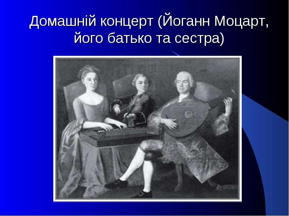 Домашній концерт (Йоганн Моцарт, його батько та сестра)