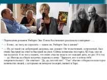 Переводчик романов Умберто Эко Елена Костюковичрассказала в интервью …. — Ел...