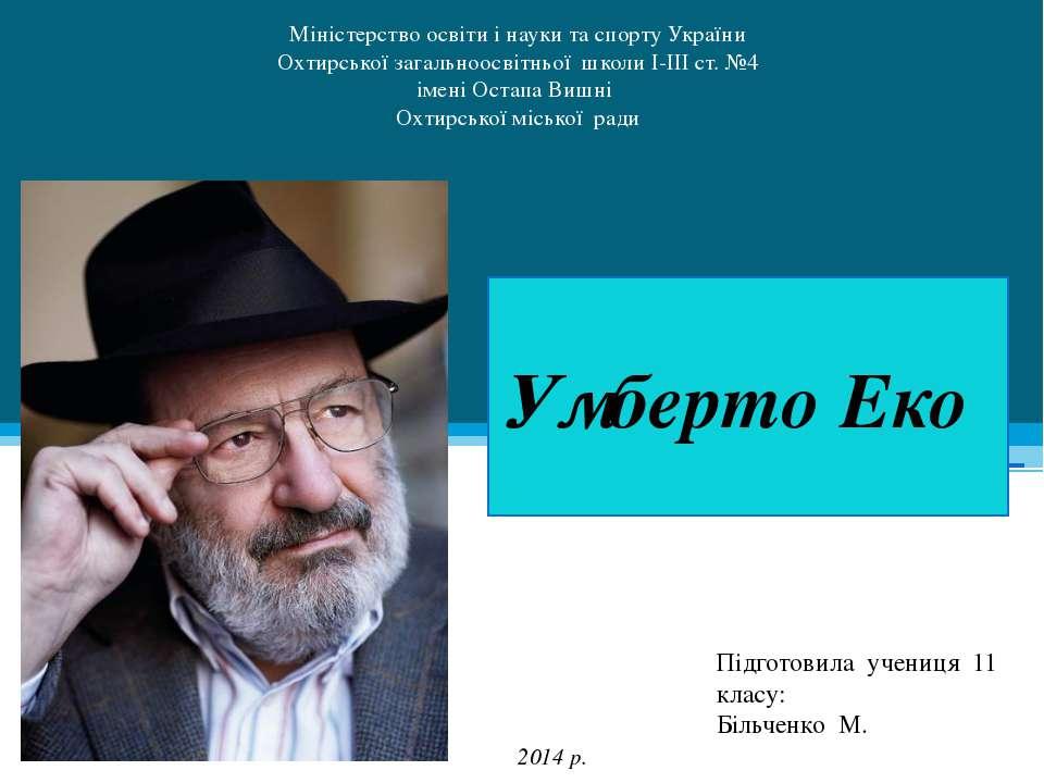 Умберто Еко Міністерство освіти і науки та спорту України Охтирської загально...