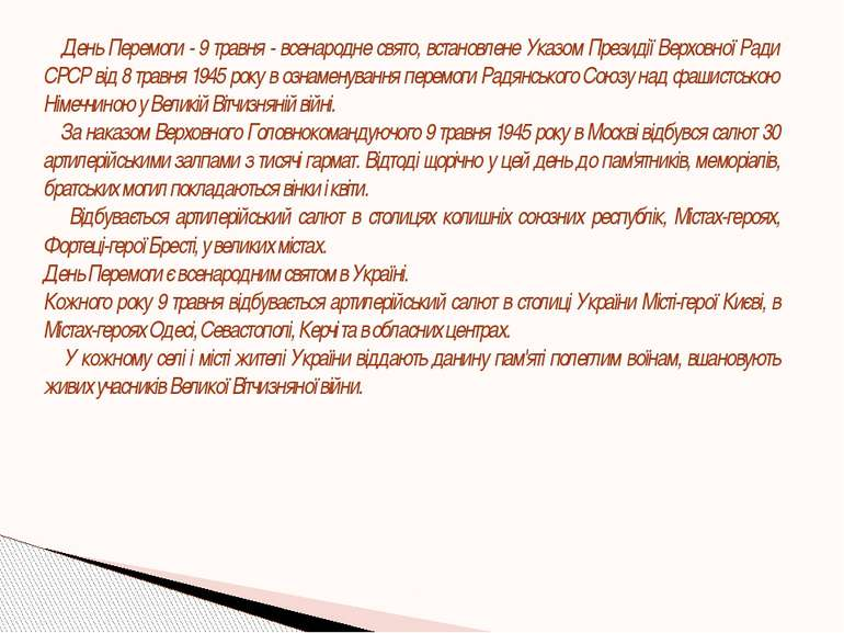 День Перемоги - 9 травня - всенародне свято, встановлене Указом Президії Верх...