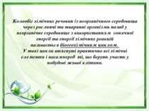 Колообіг хімічних речовин із неорганічного середовища через рослинні та твари...