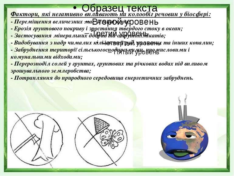 Фактори, які негативно впливають на колообіг речовин у біосфері: -Переміщенн...
