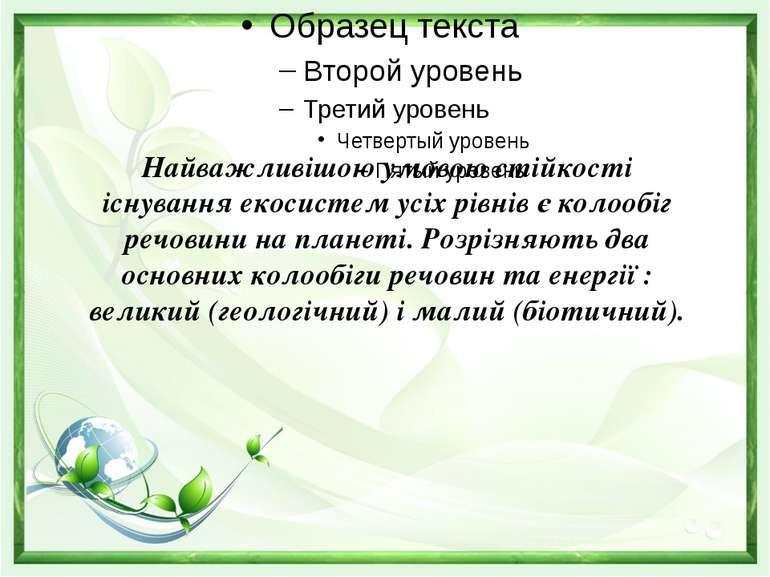 Найважливішою умовою стійкості існування екосистем усіх рівнів є колообіг реч...