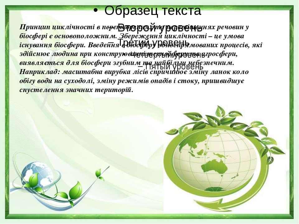 Принцип циклічності в перетвореннях та переміщеннях речовин у біосфері є осно...
