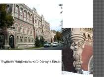 Будівля Національного банку в Києві
