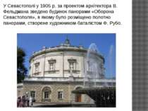 У Севастополі у 1905 р. за проектом архітектора В. Фельдмана зведено будинок ...