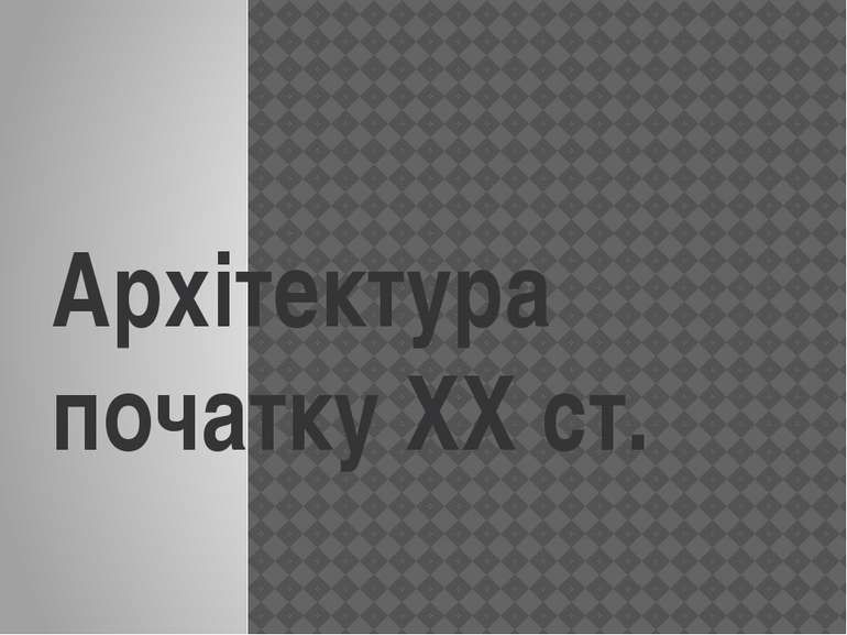 Архітектура початку XX ст.